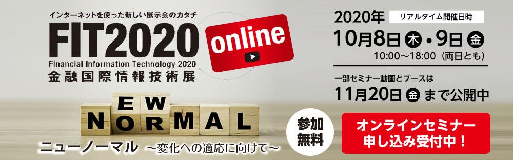 FIT2020 online(金融国際情報技術展)」出展のお知らせ